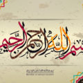 """Colorful Islamic calligraphy that translates to: """"In the name of God, the most gracious, the most merciful."""""""
