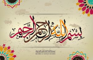 "Colorful Islamic calligraphy that translates to: ""In the name of God, the most gracious, the most merciful."""