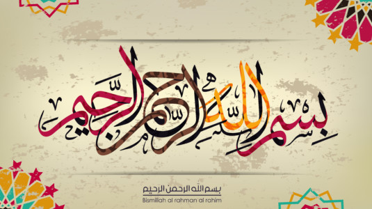 Colorful Islamic calligraphy that translates to: